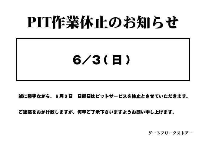 6/3(日)PITサービス休止のご案内