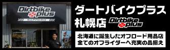 ダートバイクプラス札幌店